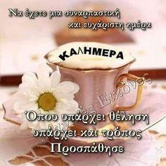 Night Pictures, Good Morning Good Night, Greek Quotes, Birthday Greetings, Orthodox Easter, Emoji, Animals, Beautiful, Jokes