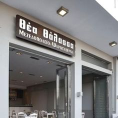 ΘΕΑ ΘΑΛΑΣΣΑ Εστιατόριο - Εστιατόρια για Ψάρι