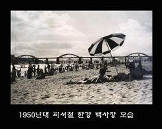 1950년대 피서철 한강 백서장 모습