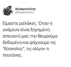 Ολίγον τι.... What Is Love, Love You, My Love, Soul Quotes, Life Quotes, Greek Quotes, Self Improvement, Qoutes, Meant To Be