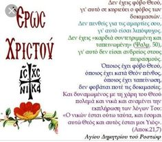 Orthodox Christianity, Religious Images, Prayers, Spirituality, Faith, God, Quotes, Dios, Quotations