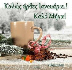 Beautiful Pink Roses, Coffee Dessert, Christmas Time, Good Morning, Table Decorations, Tableware, Anastasia, Advent, January