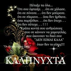 Good Morning Good Night, Good Night Quotes, Night Wishes, Greek Quotes, Life Moments, Real Friends, Kids And Parenting, Happy New Year, Wise Words