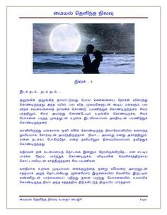 Publishing platform for digital magazines, interactive publications and online catalogs. Convert documents to beautiful publications and share them worldwide. Title: Mtn Full, Author: latha baiju, Length: 241 pages, Published: Romantic Novels To Read, Romance Novels, Novels To Read Online, Free Novels, Wattpad Romance, Digital Magazine, Public, Author, Reading