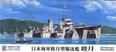 [閉じる] 日本海軍睦月型駆逐艦 睦月 フルハル付 (プラモデル) パッケージ1