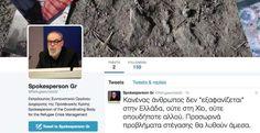REFUGEES, SOCIAL MEDIA, MANAGEMENT #RefugeecrisisGr: Ενημέρωση και μέσω twitter για το προσφυγικό