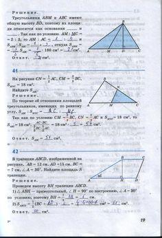 ГДЗ страница 19 - ответы по геометрии 8 класса, рабочая тетрадь Атанасян