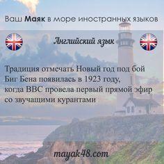 Маяк. Курсы иностранных языков в Липецке
