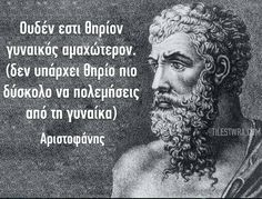 Poem Quotes, Quotable Quotes, Life Quotes, Big Words, Greek Words, Quotes By Famous People, Famous Quotes, Philosophical Quotes, Religion Quotes