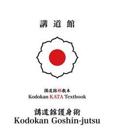 kodokan book