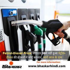 पेट्रोल- डीजल की कीमतों में लगातार 30वें दिन कोई बदलाव नहीं किया गया है। ऐसा अंतर्राष्ट्रीय बाजार में कच्चे तेल की कीमतों में आई नरमी की वजह से हुआ। #PetrolDiesels #PetrolDieselPrices #DelhiPetrolPrice #FuelPrice #FuelPriceToday #OilMarketingCompanies Cricket News, Lifestyle News, Bollywood News, Business News, New Technology, Future Tech