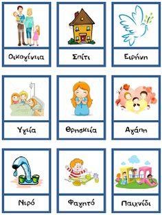 Σμαράγδια και ρουμπίνια Learn Greek, Greek Language, Kids Corner, I School, Kids Education, Preschool Activities, Kids And Parenting, Kindergarten, Cards