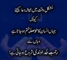 yes beshak Allah raheem hai benaqab krty hain such ko Poetry Quotes In Urdu, Urdu Quotes, Quotations, Qoutes, Beautiful Islamic Quotes, Beautiful Words, Good Thoughts, Positive Thoughts, Funny Quites