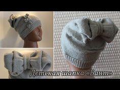Детская шапка «Бант» спицами