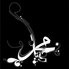 """'Muhammad' Calligraphy With Abstract Developments """"Muhammad"""""""