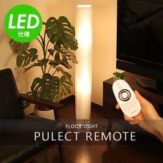 照明 リモコン led 電球付き リモコン付き 調光式 間接照明 寝室。【送料無料】フロアライト プレクト リモート[PULECT REMOTE]PEシェードランプ|led 電球付き リモコン付き 調色 調光式 間接照明 寝室 スタンドライト フロアランプ おしゃれ 北欧 インテリア 照明器具 フロア ライト リビング用 居間用 フロアスタンド