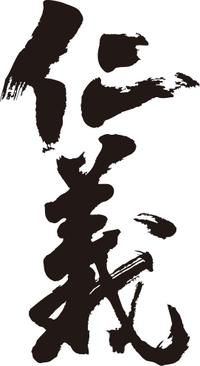 """Japanese words 仁義 jingi """"humanity and justice / benevolence and righteousness"""""""