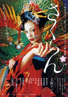 Find the latest shows, biography, and artworks for sale by Mika Ninagawa. Mika Ninagawa is a contemporary Japanese photographer with a distinctive style, ch… Japanese Film, Japanese Kimono, Japanese Style, Japanese Drama, Japanese Culture, Die Geisha, Tokyo Ville, Mika, Modern Kimono