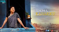 First look posters of Amma Kanaku goes viral!