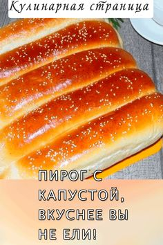 Folgen Sie dem Link - Famous Last Words Russian Dishes, Russian Recipes, Speed Foods, Good Food, Yummy Food, Cookery Books, Bread And Pastries, Unique Recipes, Gastronomia