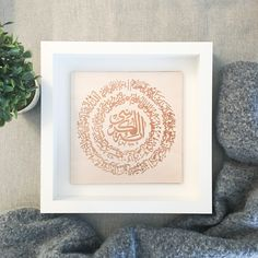 beautifully etched Ayatul Kursi into a wood piece and framed in a white frame Ayatul Kursi, Wood Pieces, Tulips, Muslim, Great Gifts, Tea, Frame, Design, Home Decor