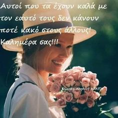 Greek Quotes, Good Morning, Truths, Letters, Nice, Travel, Greek, Buen Dia, Viajes