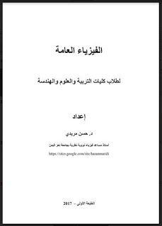 تحميل كتاب الفيزياء العامة لكليات الهندسة والتربية Pdf د حسن مريدي Physics Books Physics Pdf