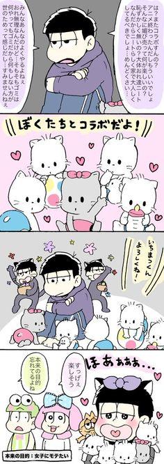 【おそ松さん】「いちまつくんよろしくね!」(六つ子まんが)