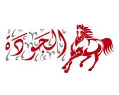 22 Beautiful Arabic Calligraphy Logo Designs