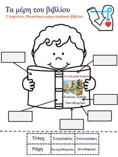 Parts of a Book >> Cut and paste the labels >> Part of the Autumn Kindergarten Language Arts Worksheets Packet by Megan Lewis Language Arts Worksheets, Kindergarten Language Arts, Kindergarten Worksheets, In Kindergarten, Kindergarten Library Lessons, Art Worksheets, Printable Worksheets, Printables, Library Lesson Plans