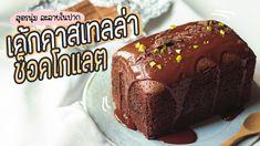 เค้กช็อคโกแลตคาสเทลล่า!! ไม่ใส่สารเสริม เนื้อนุ่ม ให้ The Ska ชิม - #ทำอะไรกินดี EP.196 - YouTube Thai Cooking, Cooking Recipes, Recipe Collection, Cake, Desserts, Food, Tailgate Desserts, Deserts, Chef Recipes