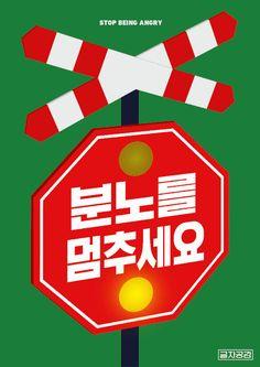 YangJin Typo Design, Sign Design, Typography Design, Korea Logo, Pop Up Banner, Text Layout, Type Illustration, Doodle Lettering, Poster Design Inspiration