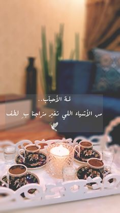 Arabic Funny, Funny Arabic Quotes, Cover Photo Quotes, Picture Quotes, Coffee Flower, Poetic Words, Together Quotes, Islamic Quotes Wallpaper, Arabic English Quotes
