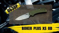 Boker XS OD : обзор ножа