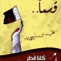 الله ياعمري قطر By Elmahannda Qatar On Soundcloud Qatar Arabic Calligraphy Calligraphy