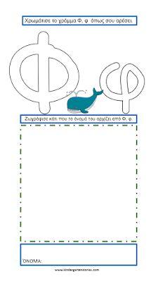 Φύλλα εργασίας για το γράμμα Φ φ. - Kindergarten Stories Kindergarten, Homework, Preschool, Letters, Map, Activities, Blog, Kid Garden, Location Map