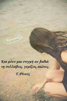 Wise Man Quotes, Brainy Quotes, My Life Quotes, Soul Quotes, Happy Quotes, Positive Quotes, Favorite Quotes, Best Quotes, Greek Words
