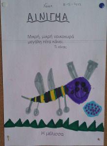 Αθανασία Spring Projects, Bee Crafts, Bees, Movie Posters, Art, Art Background, Film Poster, Kunst, Performing Arts