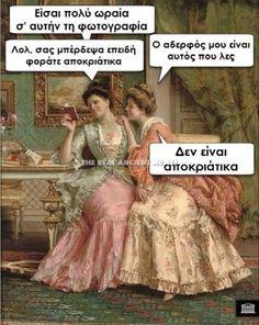 Greek Memes, Greek Quotes, Ancient Memes, Facebook Quotes, Funny Vines, Funny Posts, Funny Pictures, Funny Quotes