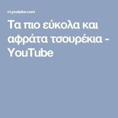 Τα πιο εύκολα και αφράτα τσουρέκια - YouTube