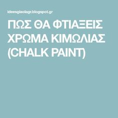 Painting Tips, Chalk Paint, Painted Furniture, Decoupage, Diy And Crafts, Frame, Handmade, Color, Design