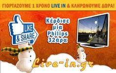 Διαγωνισμός του live-in.gr με δώρο μια τηλεόραση Philips 32 ιντσών - Διαγωνισμοί με Δώρα 2014 - diagonismoidwra.gr