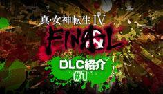 真・女神転生IV FINAL DLC紹介 #1