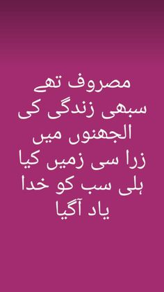 In the Urdu language, you will find marvelous sayings about love. Have a look at this fresh sad Urdu status for Whatsapp. Urdu Funny Poetry, Poetry Quotes In Urdu, Best Urdu Poetry Images, Urdu Poetry Romantic, Urdu Quotes, Short Islamic Quotes, Islamic Inspirational Quotes, True Feelings Quotes, Reality Quotes