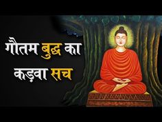 Supreme god kabir is the creator and the father of all . Buddha was also the child of god kabir . Buddha nearly starved himself to death . It was god kabir who saved him . Must watch katyani channel from to Buddha On Love, Buddha Quotes Love, Buddha Quotes Inspirational, Buddhism For Beginners, Bible Studies For Beginners, Meditation Images, Buddha Meditation, Mahatma Buddha, God Healing Quotes