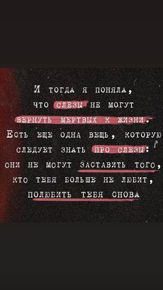 Poem Quotes, Sad Quotes, Movie Quotes, Love Pain Quotes, My Mind Quotes, Russian Quotes, Sad And Lonely, Love Phrases, Depression Quotes
