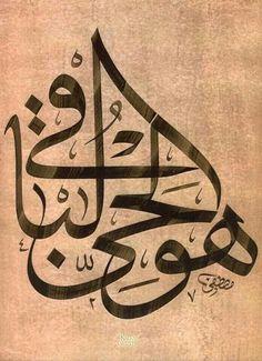 """Hüve-l hayyül baki """"هو الحي الباقي"""" mustafa parıldar"""