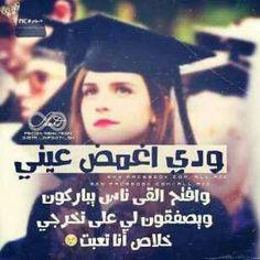 قوووووولوووووووووووا امييييييين اللهم امين☺   lina A.Salahaddin