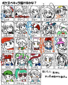 pokemon special ポケスペ Pokemon Special, Catch Em All, Doujinshi, Trainers, Joker, Fan Art, Fictional Characters, Tennis, The Joker