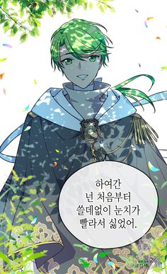 버림 받은 황비 108화 Manhwa Manga, Manga Anime, Cool Anime Guys, Anime Boys, Romantic Manga, Anime Princess, Romance, Im Sad, Anime Sketch